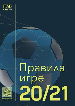 PFI 2020/21